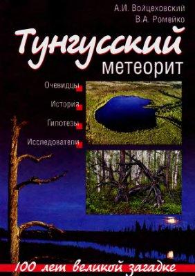 Войцеховский А.И., Ромейко В.А. Тунгусский метеорит. 100 лет великой загадке