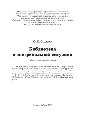 Столяров Ю.Н. Библиотека в экстремальной ситуации