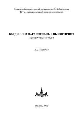 Антонов А.С. Введение в параллельные вычисления