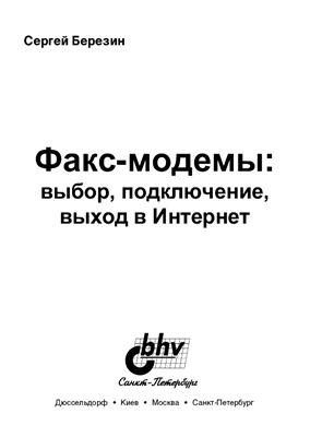 Березин С.В. Факс-модемы. Выбор, подключение, выход в Интернет