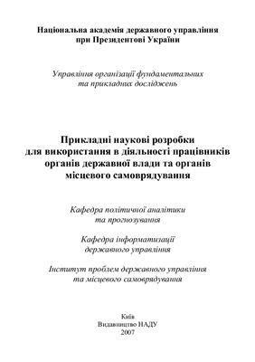 Телешун С.О., Вировий С.І., Титаренко О.Р., Рейтерович І.В. Науково-практичні рекомендації щодо консультування та проведення аналітичного дослідження політики