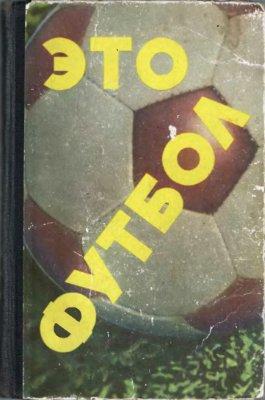 Елинсон Н.Л. (сост.) Это футбол