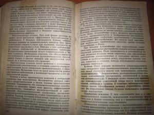 Морозов Г.В. Судебная психиатрия