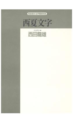 Нисида Тацуо. Тангутское письмо: процесс его расшифровки 西田 龍雄 西夏文字:その解読のプロセス