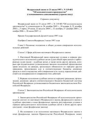 Федеральный Закон Об исполнительном производстве