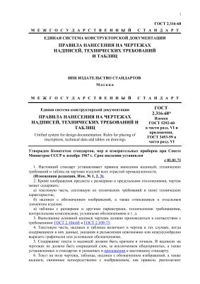 ГОСТ 2.316-68 Правила нанесения на чертежах надписей, технических требований и таблиц