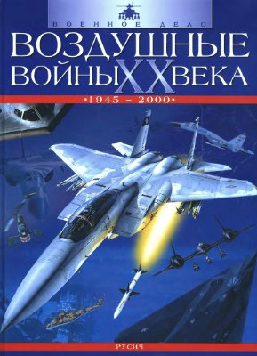 Бишоп К. (ред.). Воздушные войны XX века (1945-2000)