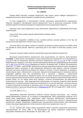 Поваров Ю.С. Вопросы реализации правоспособности акционерного общества его органами