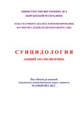Мамыров Ш.С. Суицидология (Общий анализ явления)