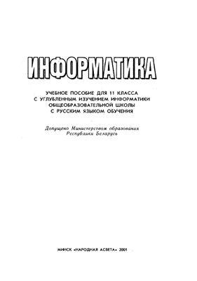 Павловский А.И., Пупцев А.Е., Нашкевич Е.В., Нарейко Н.Н. Информатика 11 класс