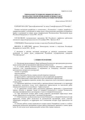 ТОИ Р-112-15-95. Типовая инструкция по общим правилам безопасности при проведении огневых работ на предприятиях нефтепродуктообеспечения