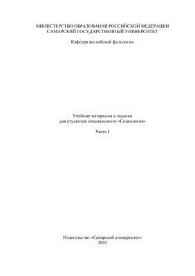 Мехеда О.Б. Учебные материалы и задания для студентов специальности Социология. Часть I
