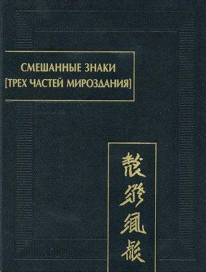Софронов М.В. (ред.) Смешанные знаки трёх частей мироздания