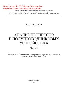 Данилов В.С. Анализ процессов в полупроводниковых устройствах. Часть 3