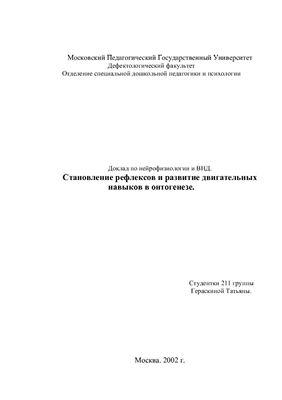 Доклад - Становление рефлексов и развитие двигательных навыков в онтогенезе