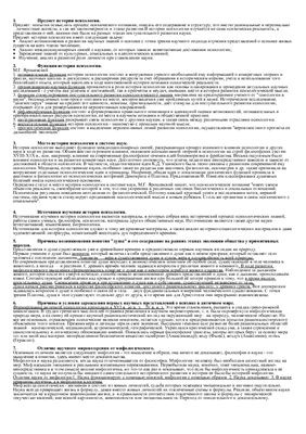 Ответы по истории психологии
