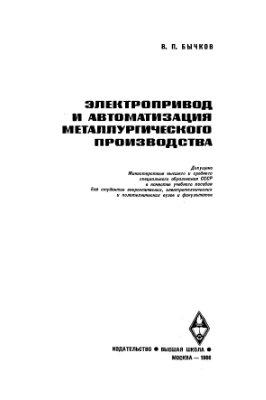 Бычков В.П., Электропривод и автоматизация металлургического производства