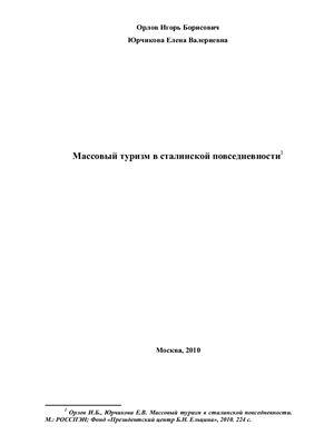 Орлов И.Б., Юрчикова Е.В. Массовый туризм в сталинской повседневности