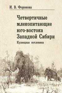 Форонова И.В. Четвертичные млекопитающие юго-востока Западной Сибири (Кузнецкая котловина): филогения, биостратиграфия, палеоэкология