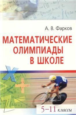 Фарков А.В. Математические олимпиады в школе. 5-11 классы