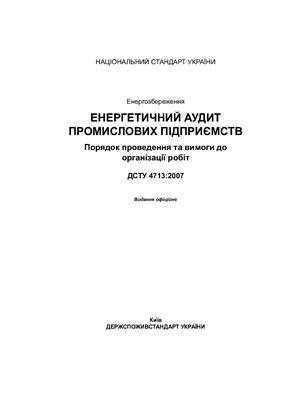 ДСТУ 4713: 2007 Енергозбереження Енергетичний аудит промислових підприємств (Порядок проведення та вимоги до організації робіт)