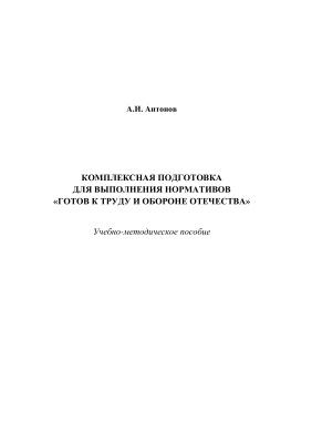 Антонов А.И. Комплексная подготовка для выполнения нормативов Готов к труду и обороне отечества