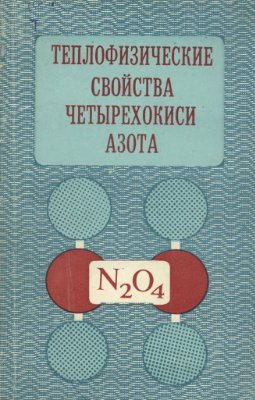 Нестеренко В.Б. Теплофизические свойства четырехокиси азота
