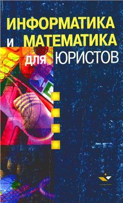 Казанцев С., Згадзай О., Россинская Е. Информатика и математика для юристов