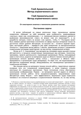 Архангельский Г.А. Метод ограниченного хаоса (От кластерного анализа к технологии развития систем)