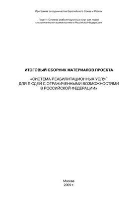 Система реабилитационных услуг для людей с ограниченными возможностями в Российской Федерации