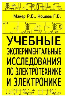 Майер Р.В., Кощеев Г.В. Учебные экспериментальные исследования по электротехнике и электронике