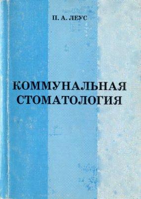 Леус П.А. Коммунальная стоматология