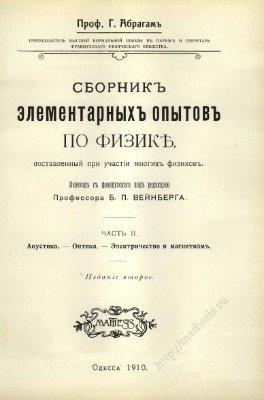 Абрагамъ Г. Сборникъ элементарныхъ опытовъ по физикѣ. Часть II
