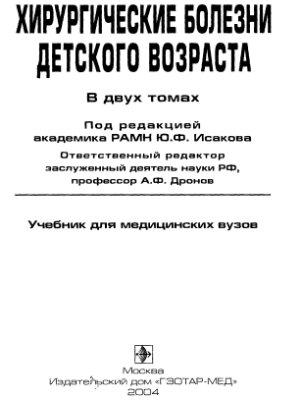Исаков Ю.Ф., Дронов А.Ф.( ред) Хирургические болезни детского возраста Том I