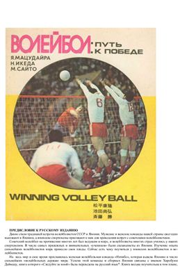 Мацудайра Я., Икеда Н., Сайто М. Волейбол: путь к победе