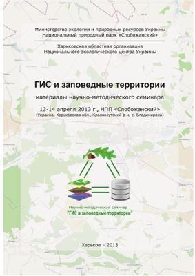Биатов А.П. (ред) ГИС и заповедные территории
