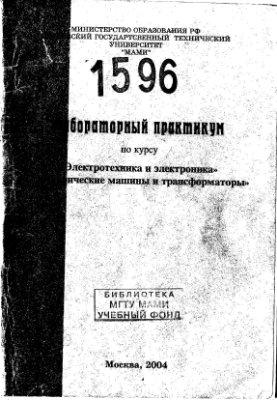 Апаров А.Б., Коробченко В.П. и др. Лабораторный практикум по электрические машины и трансформаторы