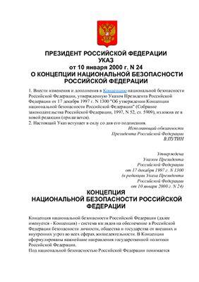 Указ Президента РФ от 10.01.2000 N 24