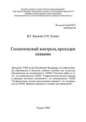 Каналин В.Г., Усенко Т.П. Геологический контроль проходки скважин