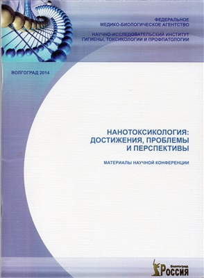 Нанотоксикология: достижения, проблемы и перспективы