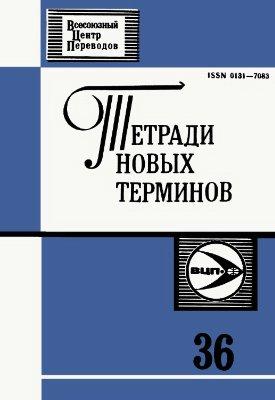 Рыдник В.И. (сост.) Тетради новых терминов № 036. Англо-русские термины по физике
