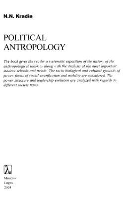 Крадин Н.Н. Политическая антропология