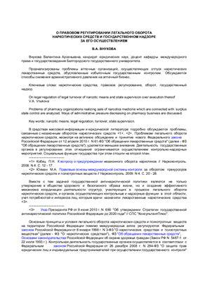 Внукова В.А. О правовом регулировании легального оборота наркотических средств и государственном надзоре за его осуществлением