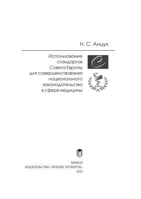 Анцух Н.С. Использование стандартов Совета Европы для совершенствования национального законодательства в сфере медицины