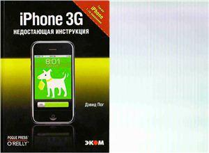 Пог Д. iPhone 3G: недостающая инструкция