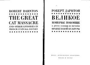 Дарнтон Р. Великое кошачье побоище и другие эпизоды из истории французской культуры