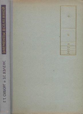 Сиборг Г.Т., Вэленс Э.Г. Элементы Вселенной