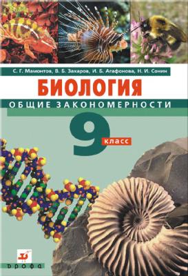 Мамонтов С.Г., Захаров В.Б., Агафонова И.Б., Сонин Н.И. Биология. Общие закономерности. 9 класс