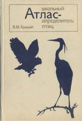 Храбрый В.М. Школьный атлас-определитель птиц