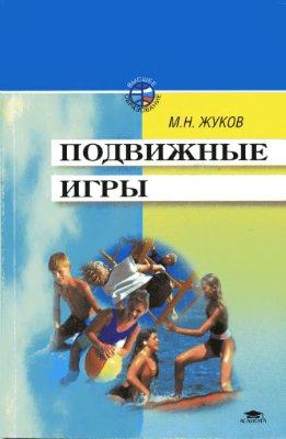 Жуков М.Н. Подвижные игры